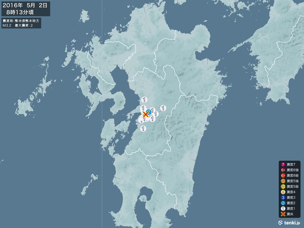 地震情報 2016年05月02日 08時13分頃発生 最大震度:2 震源地:熊本県熊本地方(拡大画像)