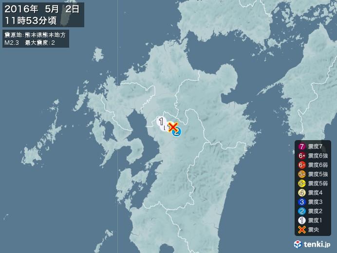 地震情報(2016年05月02日11時53分発生)