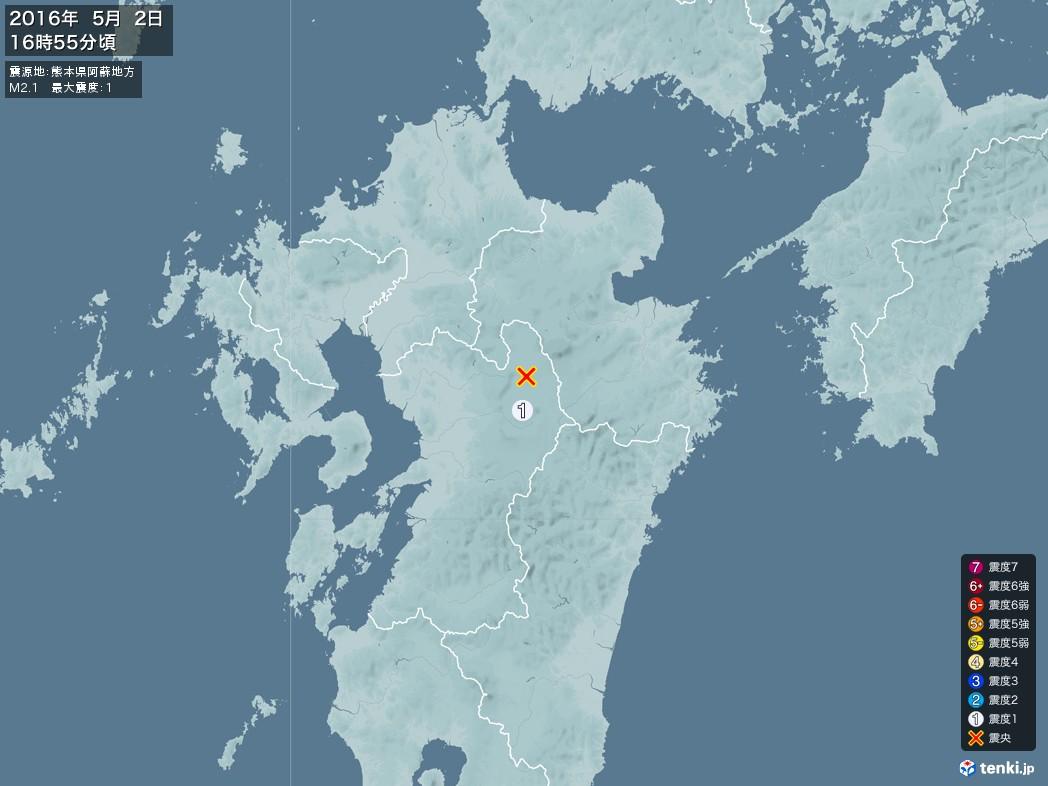 地震情報 2016年05月02日 16時55分頃発生 最大震度:1 震源地:熊本県阿蘇地方(拡大画像)