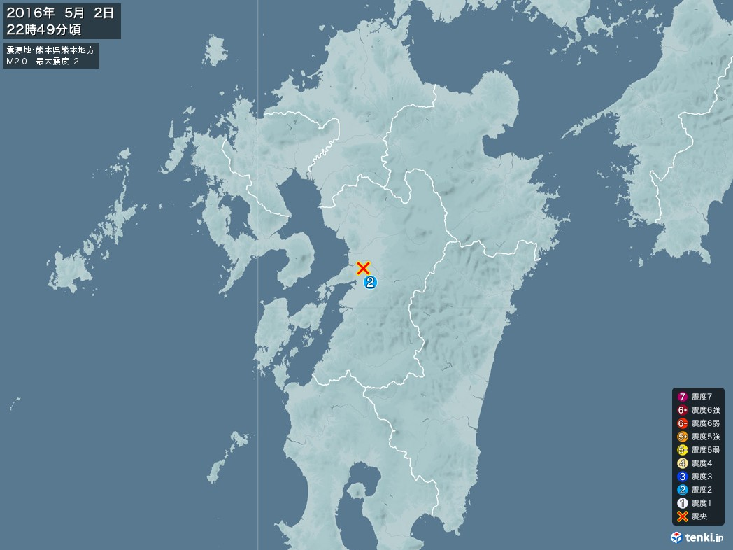 地震情報 2016年05月02日 22時49分頃発生 最大震度:2 震源地:熊本県熊本地方(拡大画像)