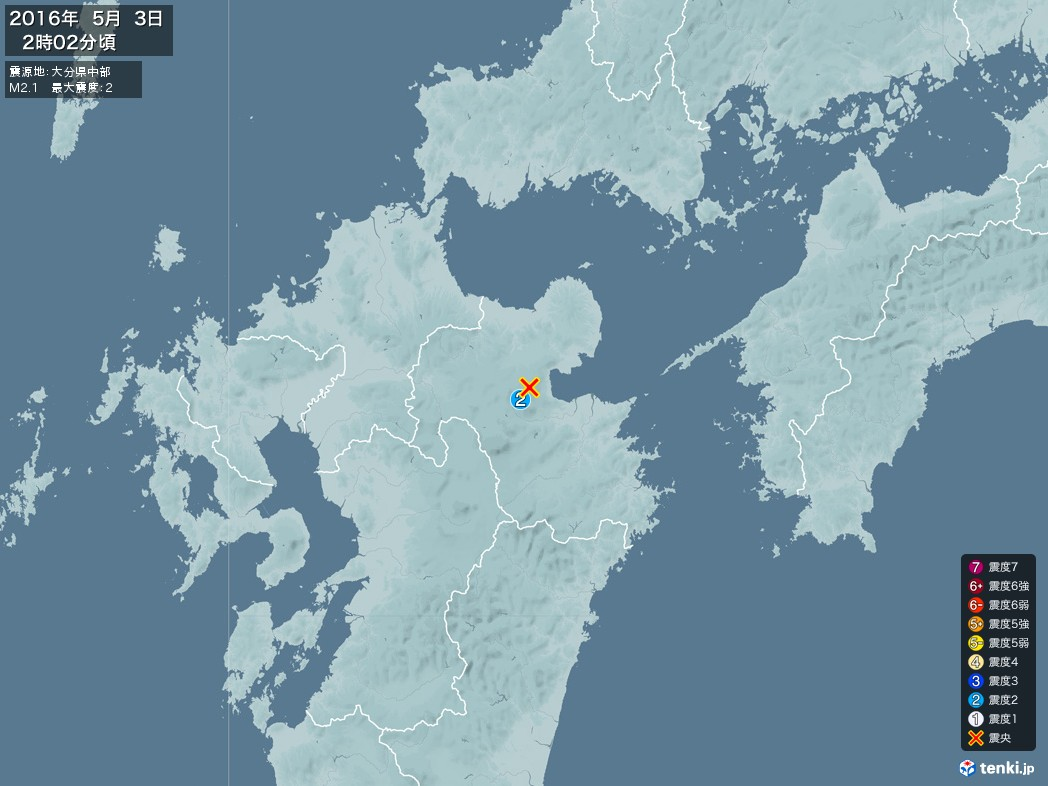 地震情報 2016年05月03日 02時02分頃発生 最大震度:2 震源地:大分県中部(拡大画像)