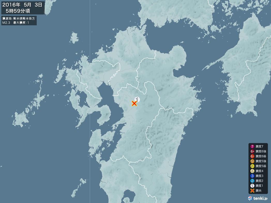 地震情報 2016年05月03日 05時59分頃発生 最大震度:1 震源地:熊本県熊本地方(拡大画像)