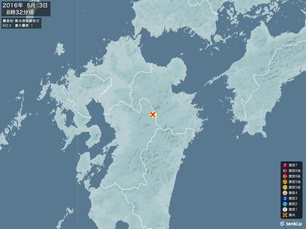 地震情報 2016年05月03日 08時32分頃発生 最大震度:1 震源地:熊本県阿蘇地方(拡大画像)
