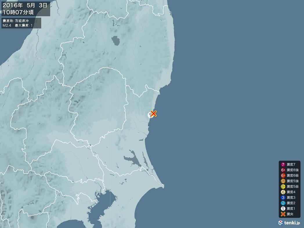 地震情報 2016年05月03日 10時07分頃発生 最大震度:1 震源地:茨城県沖(拡大画像)