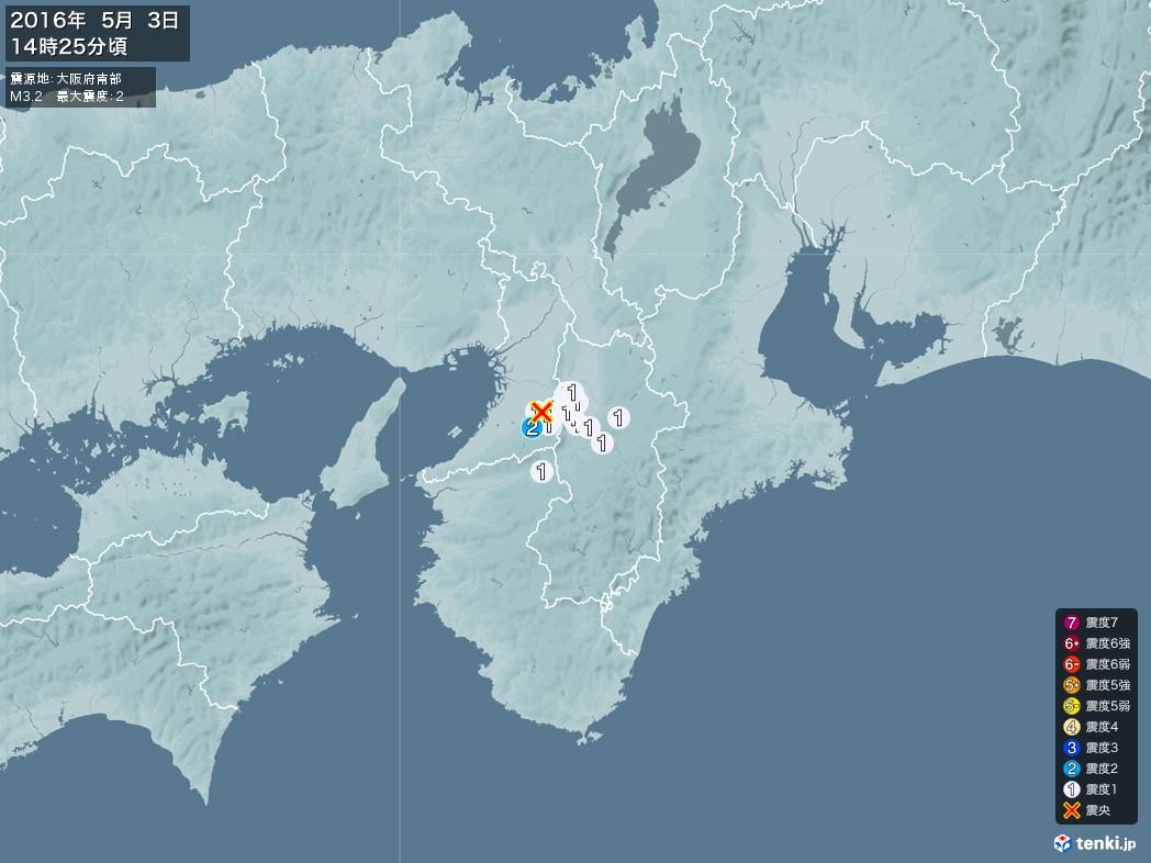 地震情報 2016年05月03日 14時25分頃発生 最大震度:2 震源地:大阪府南部(拡大画像)