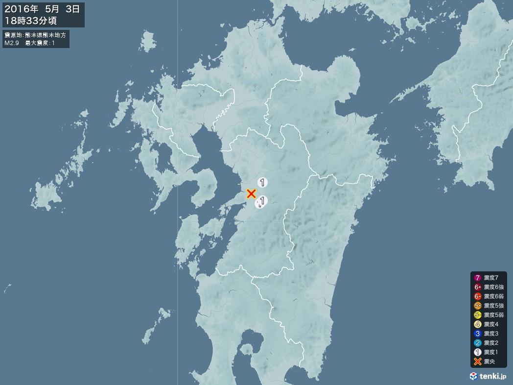 地震情報 2016年05月03日 18時33分頃発生 最大震度:1 震源地:熊本県熊本地方(拡大画像)