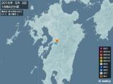 2016年05月03日18時42分頃発生した地震