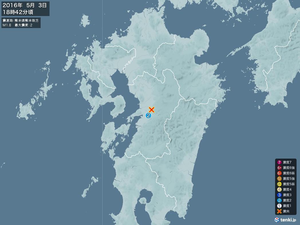 地震情報 2016年05月03日 18時42分頃発生 最大震度:2 震源地:熊本県熊本地方(拡大画像)