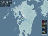 2016年05月03日18時51分頃発生した地震