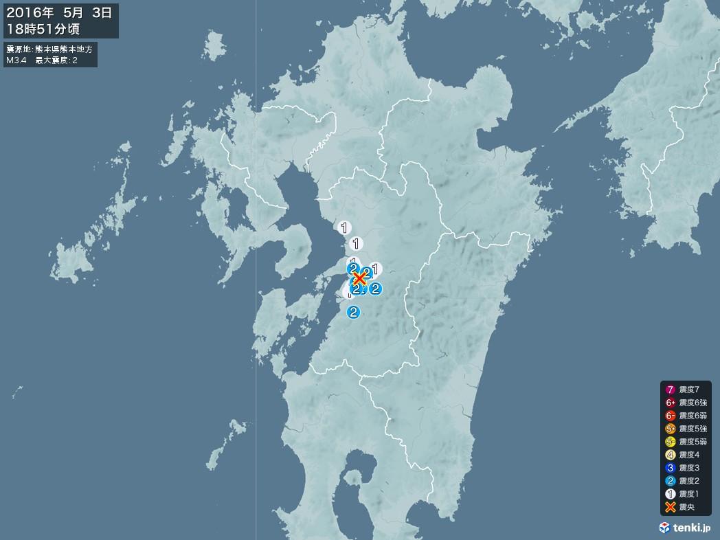 地震情報 2016年05月03日 18時51分頃発生 最大震度:2 震源地:熊本県熊本地方(拡大画像)