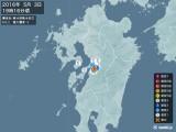 2016年05月03日19時16分頃発生した地震