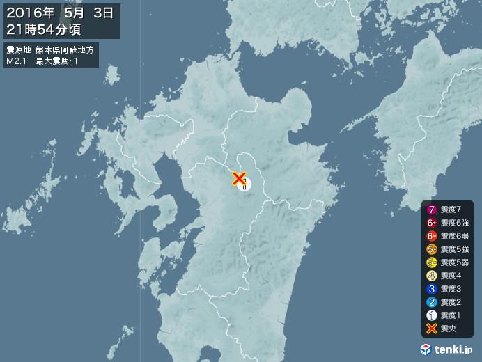 地震情報(2016年05月03日21時54分発生)