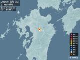 2016年05月03日21時54分頃発生した地震
