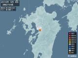 2016年05月04日03時27分頃発生した地震