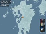 2016年05月04日09時10分頃発生した地震