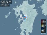 2016年05月04日16時22分頃発生した地震