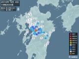 2016年05月04日19時20分頃発生した地震
