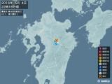 2016年05月04日22時16分頃発生した地震