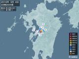 2016年05月04日22時24分頃発生した地震