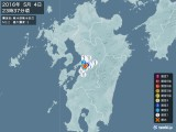 2016年05月04日23時37分頃発生した地震
