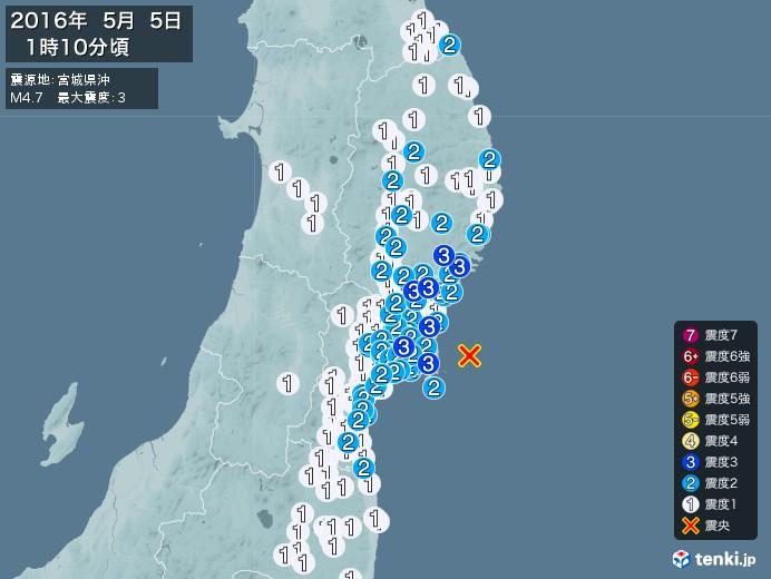 地震情報(2016年05月05日01時10分発生)