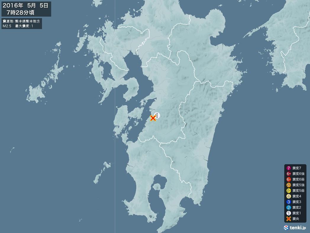 地震情報 2016年05月05日 07時28分頃発生 最大震度:1 震源地:熊本県熊本地方(拡大画像)