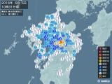 2016年05月05日10時31分頃発生した地震