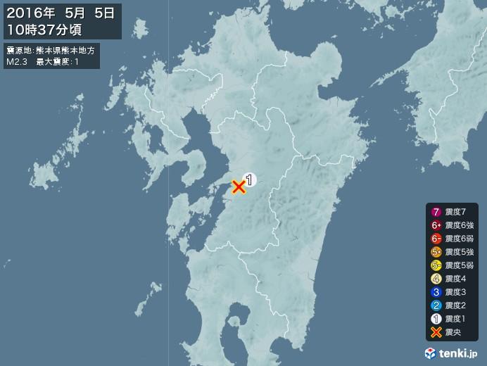 地震情報(2016年05月05日10時37分発生)