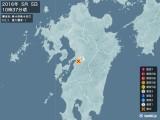 2016年05月05日10時37分頃発生した地震