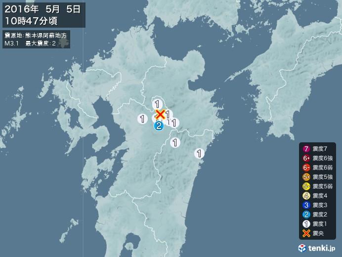 地震情報(2016年05月05日10時47分発生)