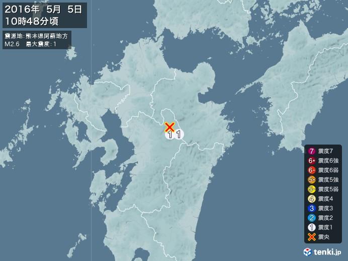 地震情報(2016年05月05日10時48分発生)