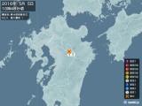 2016年05月05日10時48分頃発生した地震