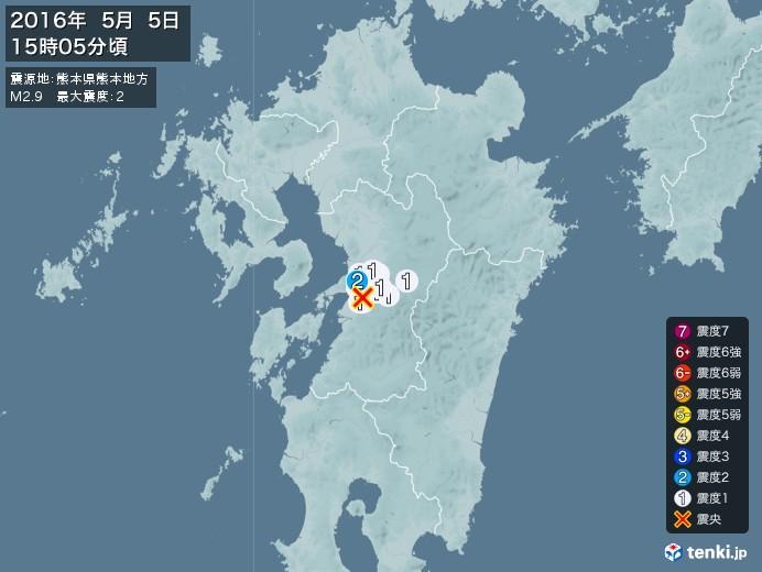 地震情報(2016年05月05日15時05分発生)