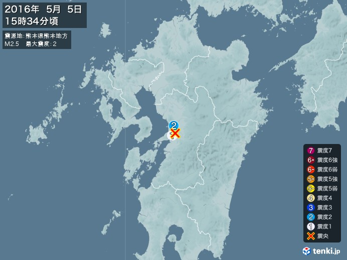 地震情報(2016年05月05日15時34分発生)