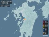 2016年05月05日15時34分頃発生した地震