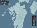 2016年05月05日16時19分頃発生した地震