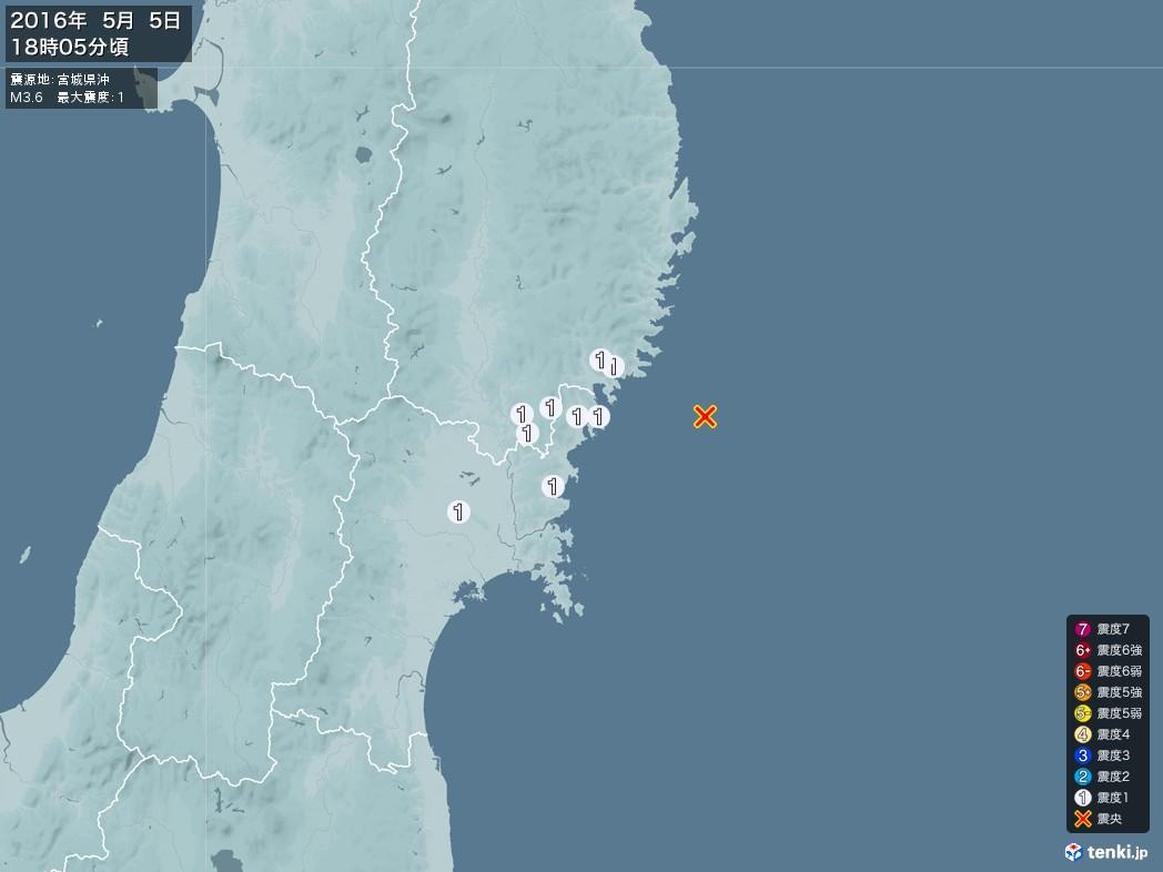 地震情報 2016年05月05日 18時05分頃発生 最大震度:1 震源地:宮城県沖(拡大画像)