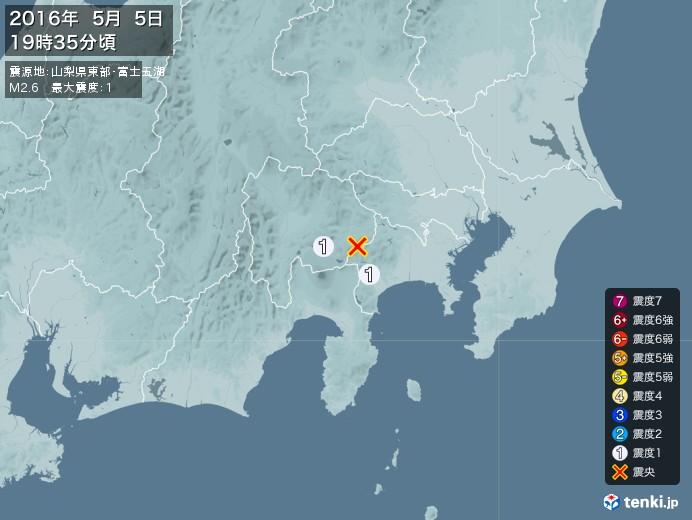 地震情報(2016年05月05日19時35分発生)