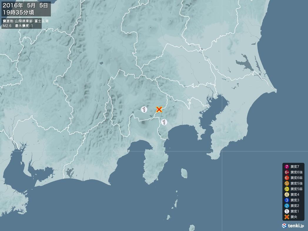 地震情報 2016年05月05日 19時35分頃発生 最大震度:1 震源地:山梨県東部・富士五湖(拡大画像)