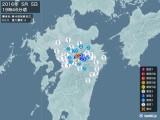 2016年05月05日19時46分頃発生した地震