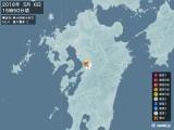 2016年05月06日15時50分頃発生した地震