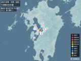 2016年05月06日16時45分頃発生した地震