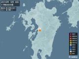 2016年05月06日17時46分頃発生した地震