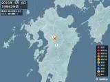 2016年05月06日19時42分頃発生した地震