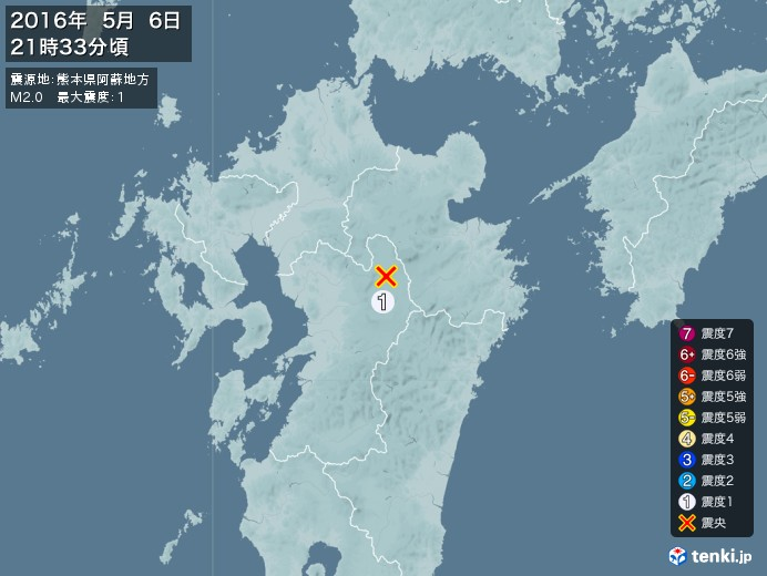 地震情報(2016年05月06日21時33分発生)
