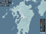 2016年05月07日02時32分頃発生した地震
