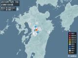 2016年05月07日23時10分頃発生した地震