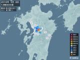 2016年05月08日13時00分頃発生した地震
