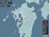 2016年05月08日17時56分頃発生した地震