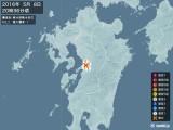 2016年05月08日20時36分頃発生した地震